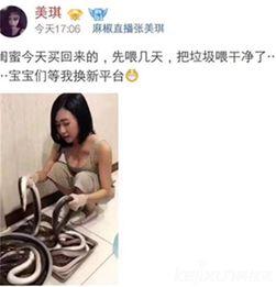 黄鳝女主播琪琪最新消息 揭秘琪琪大尺度色情视频直播背后现状