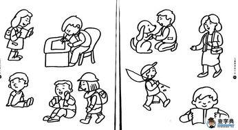 儿童简笔画人物学生做作业 看书 游戏 娱乐图片