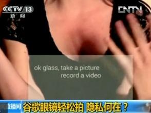 约会偷拍对象胸部视频 谷歌眼镜隐私泄露引人忧