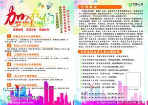 中国人寿保险宣传单图片