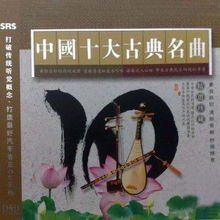 中国十大古典名曲