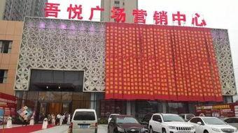丹阳吾悦广场 繁华之上点亮一城精彩感受无限魅力