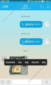 手机QQ如何发送语音?