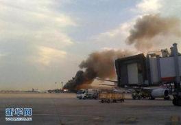 9月17日,北京首都机场二号航站楼附近冒出黑烟,原因不明(手机拍...