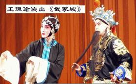 大学生戏剧节演骨子老戏《武家坡》 www.huain.com 2005.08.09-大学...