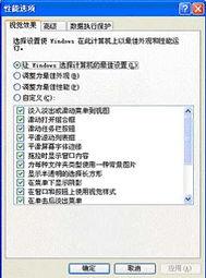 如何在Windows XP SP2中配置内存保护