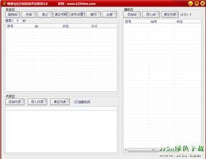 QQ空间说说批量群发器 嗨星QQ空间说说评论群发 3.6