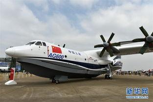 国产大飞机AG600亮相珠海航展静态展示区