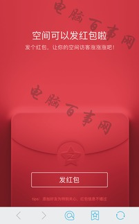 为什么我的QQ空间说说不能发红包 无法QQ空间发红包解决方法