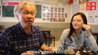 爷孙恋19岁女主嫌弃58岁男友没腿毛 2