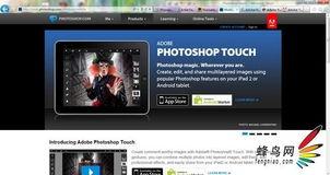 Photoshop.com如今已经添加了Photoshop Touch内容-用iPad修照片 ...