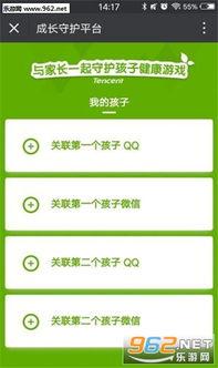 QQ实名认证防沉迷怎么申诉