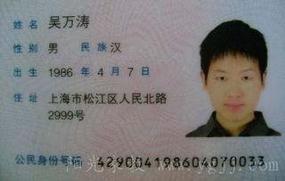 身份证正面照-东华大学家教 吴教员 湖北省仙桃中学