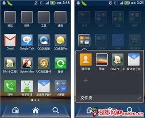 安卓手机桌面美化软件:QQ桌面 pro-最靓手机桌面 8款安卓手机桌面...