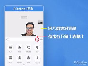 ...包 个人名片 收藏 语音输入 PConline 位置 语音通话 照片 ·)) 点击...