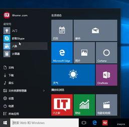 windows 10 使用教程