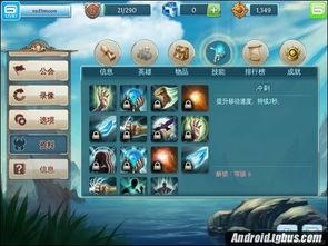 手机LOL混沌与秩序之英雄战歌英雄技能介绍