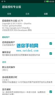 http://www.netded.com/a/jingpinshouji/2016/0726/31904.html   3:清理...