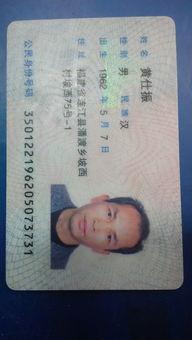 身份证复印件