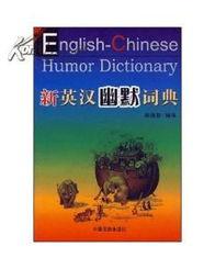 新英汉幽默词典R5 图书价格 8.40 语言文字图书 书籍 网上买书