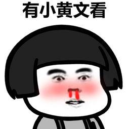 黄图图-黄色内涵表情-表情 蘑菇头内涵表情斗图,蘑菇头内涵表情搞笑gif 斗图...