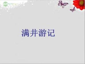 第24课 满井游记 语文版PPT下载