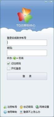 TQ云呼叫中心系统-TQ云呼叫中心官方版9.46下载 办公软件 下载之家