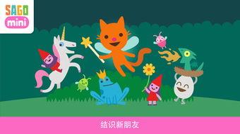 赛哥迷你 童话历险记app下载 赛哥迷你 童话历险记手机版下载 手机赛...
