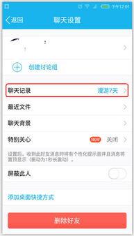 怎么查看手机QQ聊天记录 查看消息记录的方法