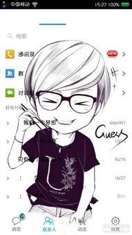 手机QQ全透明美化自定义图片