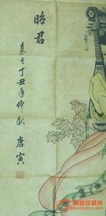 唐伯虎觅仙传-明代著名画家唐寅款昭君图 更多精品 百度搜索 通古博物院