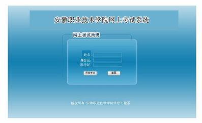 基于改进的RSA 密码公钥体制XML盲签名方案的自主招生电子系统设计