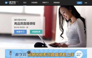 新东方上线直播开放平台酷学网 提供课程直播和回放