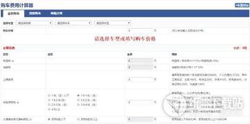 汽车保险计算器软件下载 汽车保险计算器2018 v1.0 在线版 免费下载 ...