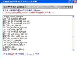 一个统计你的PPT模板文件名的小软件