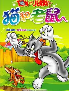 猫和老鼠4