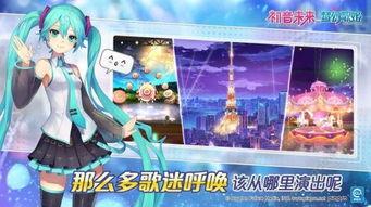 腾讯初音未来梦幻歌姬手游官方版