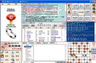弈天棋缘客户端V1.93大图预览 弈天棋缘客户端V1.93图片