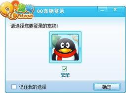 腾讯QQ 2010 beta版 新功能抢先体验