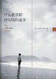 书名 什么愿望都没实现的夏天 -新书推荐 第A22版 读书 20130515期