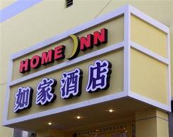 如家北京95家酒店被查出230项安全隐患