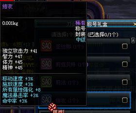 DNF刀剑神域礼包中的称号有哪些