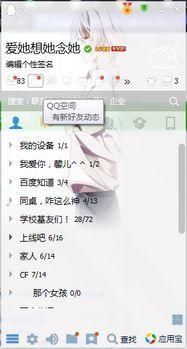 怎么在QQ空间发表长篇说说
