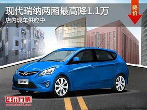 北京现代瑞纳车型价格变化表-太原北京现代瑞纳两厢降1.1万 现车供应