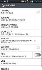 支持NFC、WLAN直连、提供车载模式-小米劲敌 高通四核LG Optimus ...