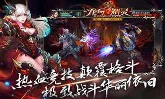 龙与精灵 至尊格斗王者风范 战斗视频新鲜出炉