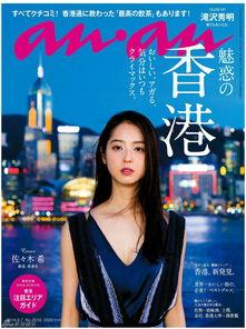 组图 日本女星佐佐木希香港拍写真 百变魅惑