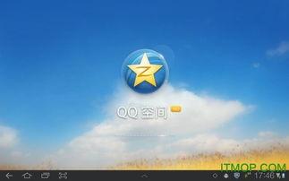 QQ空间HD版官方下载 QQ空间HD Pad版下载v6.7.1.288 官方安卓版