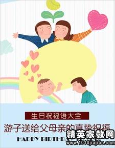 真挚的生日祝福语短信2014