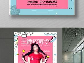 创意手绘POP主播招募令招聘海报广告图片下载psd素材 其他